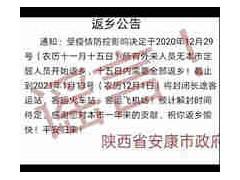 陕西安康外来人员需15日内要全部返乡,将封闭交通?具体情况官方回应了