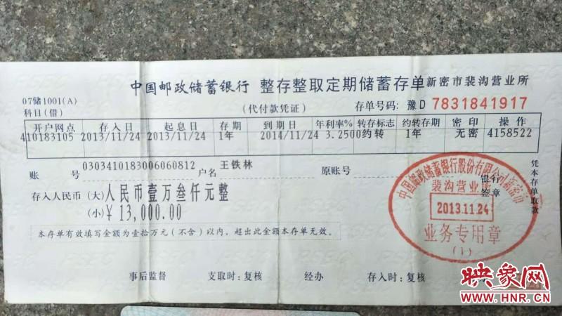 新密男子去世存款无法取出 中国邮政储蓄银行营业所:必须要开公证书