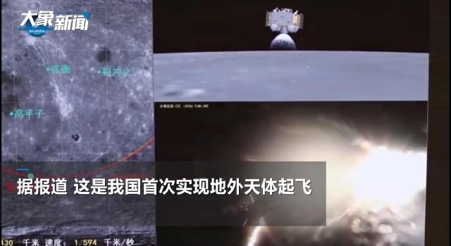 嫦娥五号月面起飞精彩瞬间来了