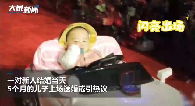 爸妈婚礼 5个月的儿子上场送婚戒 妈妈:以后别人问 他可以说他在台上