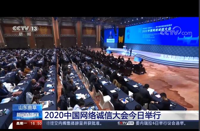 [新闻直播间]山东曲阜 2020中国网络诚信大会今日举行