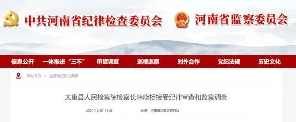 周口太康县人民检察院检察长韩晓相被查
