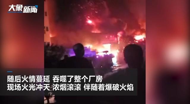 广东一工业园突发大火,现场火光冲天令人心惊!