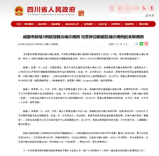 成都新增5例本土病例!河南省疾控中心发布提醒!