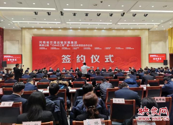 """河南交通发展集团举行""""13445工程""""签约仪式  20余家企业集中签约"""