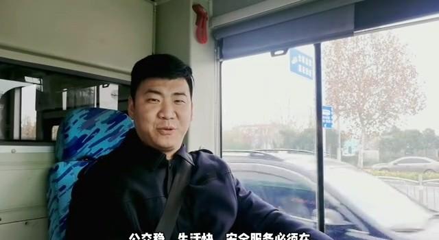 郑州网红公交小哥编写交通安全顺口溜