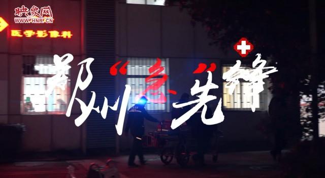 """【郑州""""急""""先锋】高会清:对讲机发出指令就是作战时的集结号、冲锋号"""