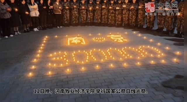 河南一高校举行国家公祭日烛光祭