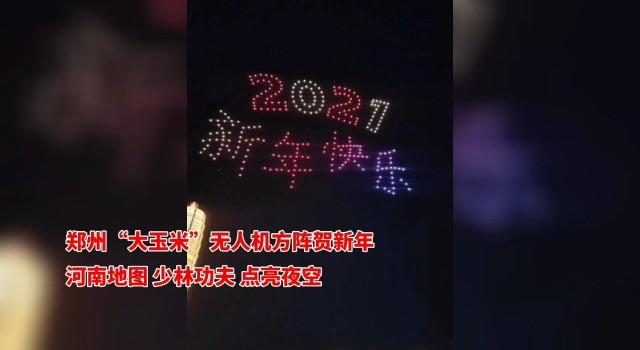 郑州大玉米无人机方阵贺新年