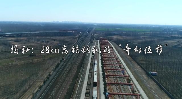 """揭秘:28Km高铁钢轨的""""奇幻位移"""""""