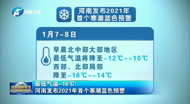 河南发布2021年首个寒潮蓝色预警